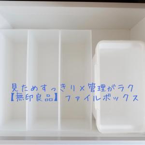 【無印良品】やっぱりファイルボックス!見た目すっきり×管理がラクに。