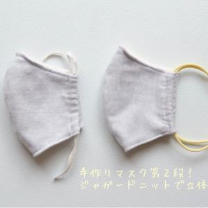 手作りマスク2弾!手芸店おすすめの布地で立体マスク。
