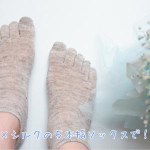 今夏!リネン×シルクの5本指ソックスデビュー。
