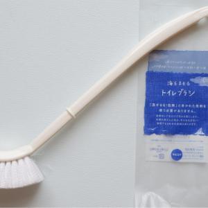 洗剤なしで水だけで!汚れを落とす「トイレブラシ」の使用感。