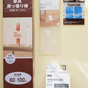 ニトリで【地震対策】家具転倒防止4点を設置してみました。