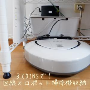 【光回線】引っ越し完了!光回線×ロボット掃除機収納。