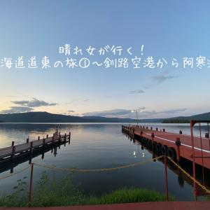 晴れ女が行く!北海道道東の旅①~釧路空港から阿寒湖
