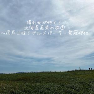 晴れ女が行く!北海道道東の旅③~グルメパークから愛冠岬まで厚岸三昧