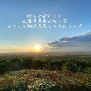 晴れ女が行く!北海道道東の旅④~カフェと釧路湿原とソウルフード