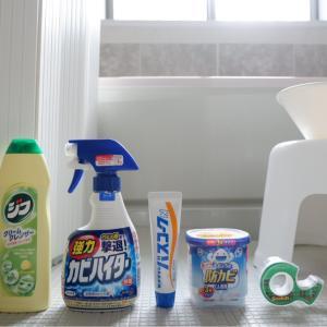 【お風呂の掃除】防カビ2か月の効果に感動&ゴムパッキンを元からきれいに