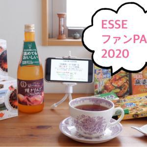 【ESSEファンPARTY2020】に参加しました