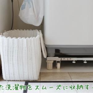 【ラク家事】スムーズに「洗濯物」を取り入れて収納する方法