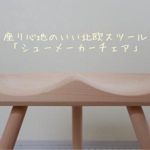座り心地のいい北欧スツール「シューメーカーチェア」を買いました