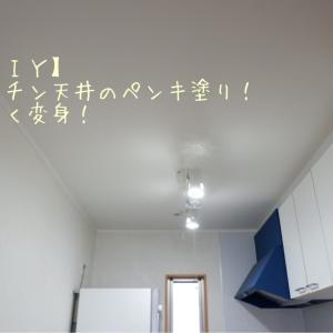 【DIY】キッチン天井のペンキ塗り!ホワイトに明るく変身