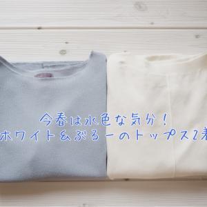 今春は水色な気分!ホワイト&ブルーのトップス2着(PR)