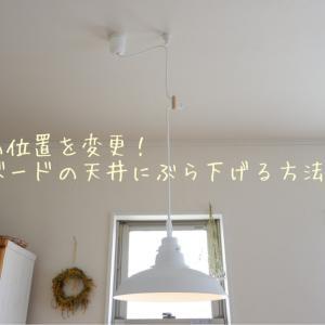 照明の位置を変更!石膏ボードの天井からぶら下げる方法
