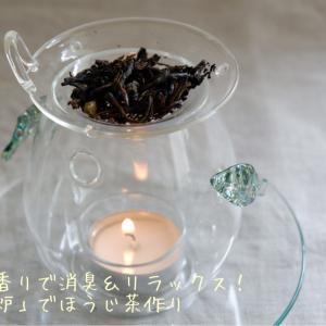 お茶の香りで消臭!「茶香炉」でほうじ茶作り