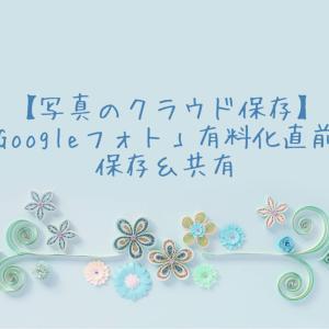 【写真のクラウド保存】「Googleフォト」有料化直前!まとめて保存&共有