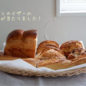 メゾンカイザーのパンが当たりました