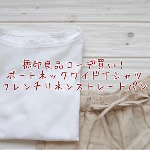 【無印良品】コーデ買い!白Tシャツ&フレンチリネンストレートパンツ