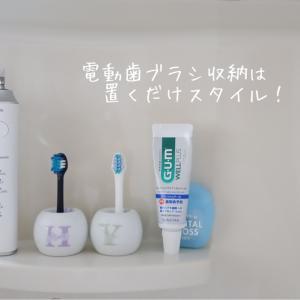 電動歯ブラシの収納!シンプルに置くだけ