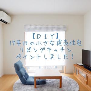 【DIY】17年目の小さな建売住宅!リビングキッチンのペイントしました