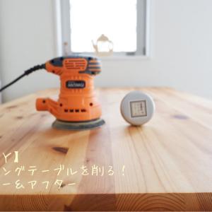 【DIY】テーブルを削る!ビフォー&アフター