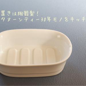 石けん置きは陶器製!アフタヌーンティー30年モノをキッチンに
