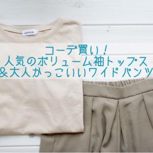 コーデ買い!人気のボリューム袖トップス&大人かっこいいワイドパンツ