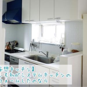 【妄想キッチン】もしも!私が「システムキッチン」のリフォームをしたのなら