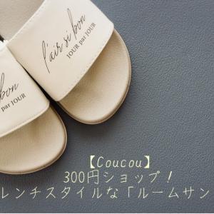 【300円ショップ】ダイソー商品!?フレンチスタイルな「サンダル」