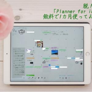 脱!手帳?手書きもカレンダー連携もできる「Planner for iPad」の使用感