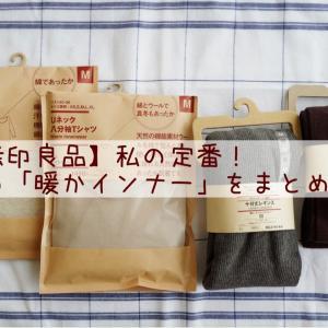 【無印良品】私の定番!冬の「暖かインナー」をまとめ買い&新商品のお粥を備蓄