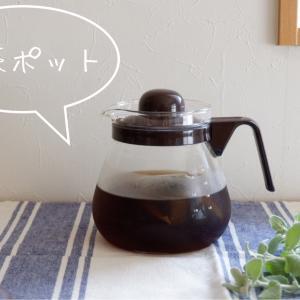 麦茶にも使える!年中愛用しているガラスポット。