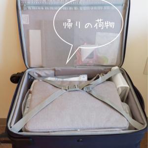 北海道4泊5日のスーツケースの中身。