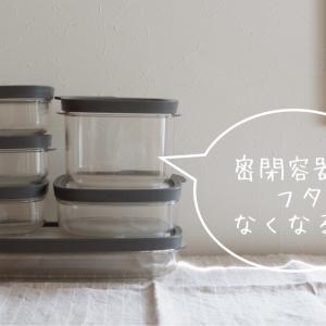 【実家の片付け】密閉容器のフタがなくなる問題。