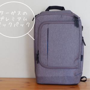 【コストコ】ターガスの2Wayバッグパックを買ってみた。