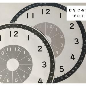 子どもが読み取りしやすい時計(知育時計の文字盤)を作ってみました!