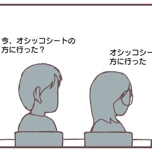 よくある会話