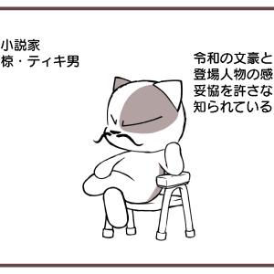 小説家 椋
