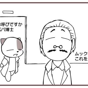 ムック助手とパパ博士