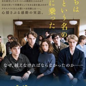 ドイツ映画:西へ逃げざるを得なかった冷戦下の東ドイツの高校生「僕たちは希望という名の列車に乗った」