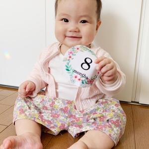 生後8か月
