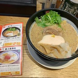 (ラーメン) 横浜の「北海道ラーメン赤レンガ」と、「新横浜ラーメン博物館」「龍上海本店」