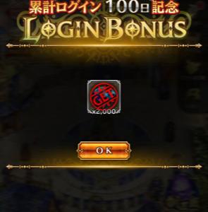 (ロマサガRS)完全手動 プレイ開始100日で戦闘力80000以上ランク540達成~