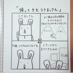 うさおっさんの四コマ漫画