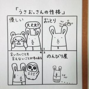 うさおっさんの四コマ漫画「うさおっさんの性格」