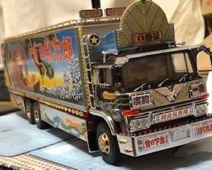 トラック野郎☆一番星⑫(リテイクじゃない故郷特急便)完成したどー!編~アオシマ1/32