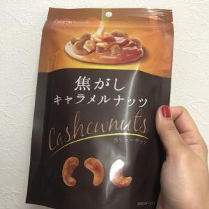 お菓子の「焦がしキャラメルナッツ」は小分けタイプで仕事の合間のおやつにいい!