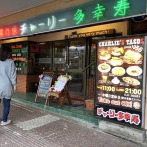 タコスの老舗!沖縄市にある「チャーリー多幸寿 本店」へ初訪問!