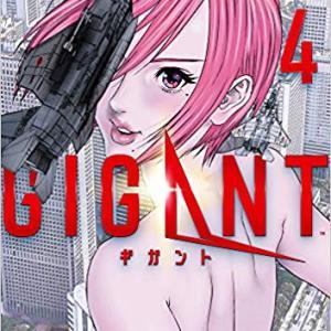 「GIGANT」4巻