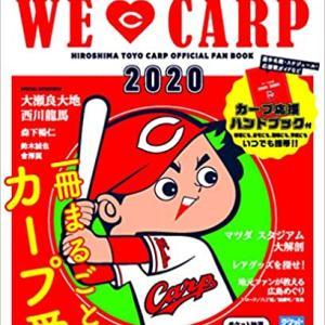 WE LOVE CARP 2020