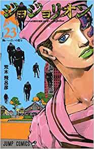 「ジョジョリオン」 23巻