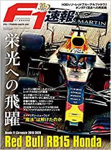 Red Bull RB15 Honda 〜 Honda F1 Chronicle 2018 - 2020 〜 レッドブル ホンダ 栄光への飛躍